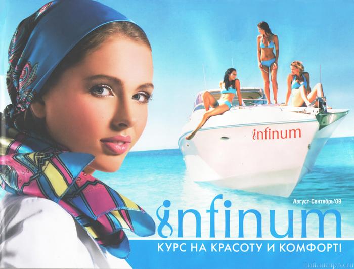 Скачать каталог инфинум (infinum) 30 мая - 10 июля 2011 года. - 18 september 2015 - blog - all-ow.